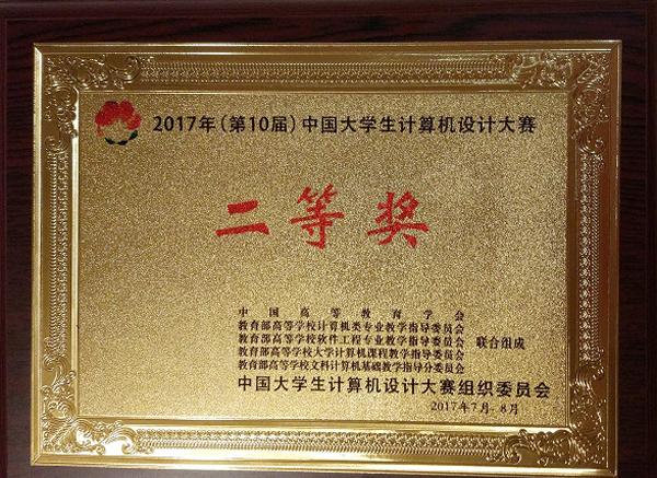 大数据与计算机学院学子勇夺第10届中国大学生计算机设计大赛全国二等奖.png